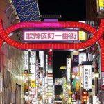 新宿・歌舞伎町で事件が多くて治安がやばい危険な場所はここだった!