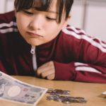 お金が貯まる人の生活から学ぶ、小さなガマンでお金を貯める方法