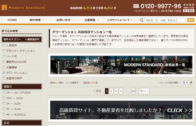 タワーマンション賃貸物件_Modern-Standard