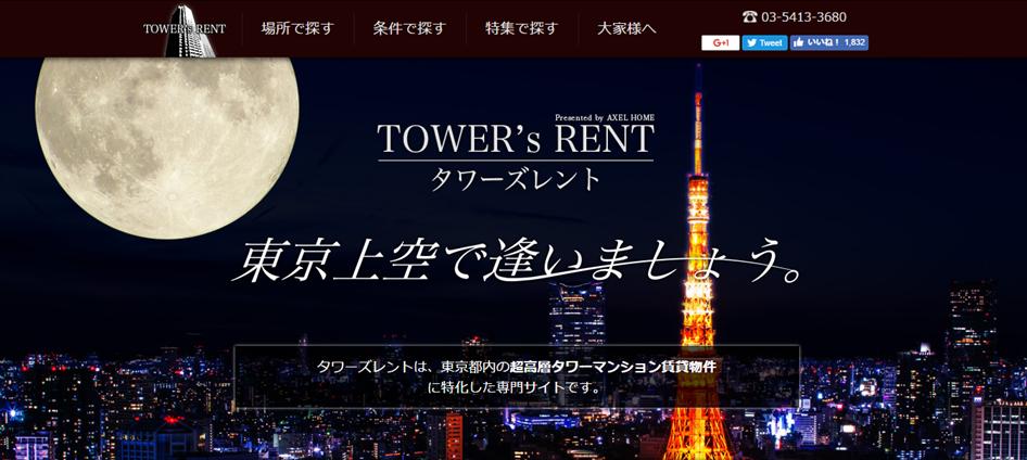タワーマンション賃貸物件_TOWERs-RENT
