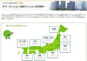 タワーマンション賃貸物件_suumo