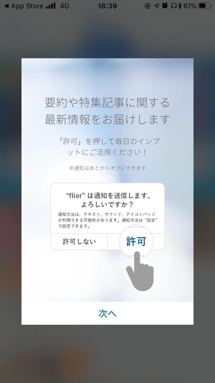flierアプリ_プッシュ通知