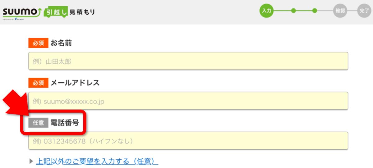 SUUMO引越し_連絡先入力