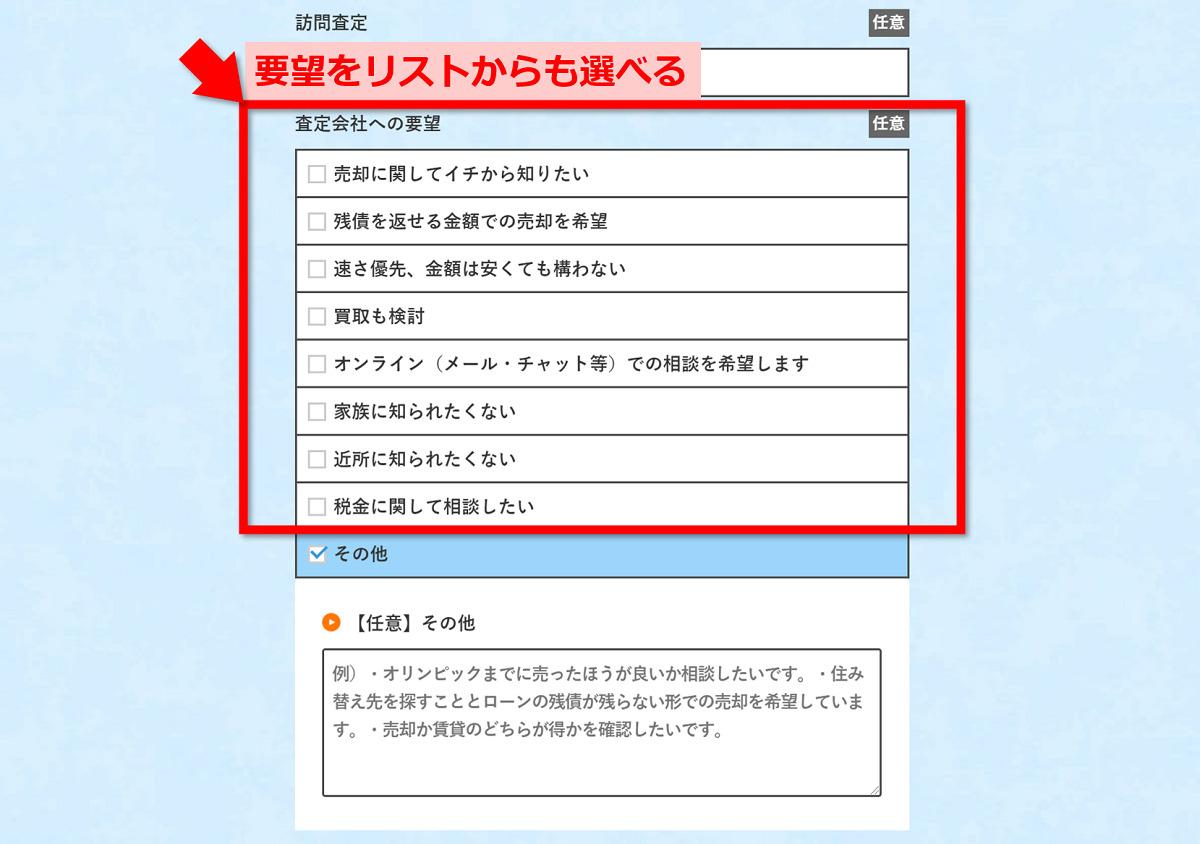 マンションナビ_申込み画面2